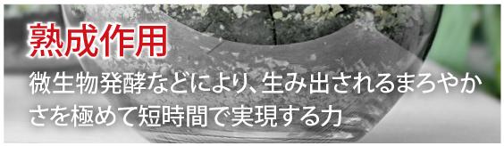 完全無添加 起源石の特徴6