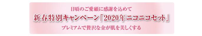 新春特別キャンペーン「ニコニコセット」
