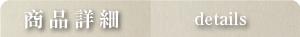 無添加 ボディソープ 細胞物語 月 商品詳細