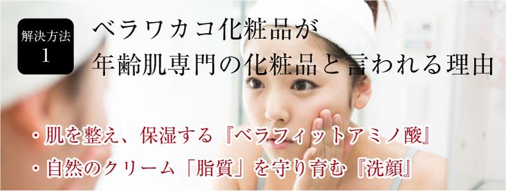 ベラワカコ化粧品が年齢肌専用の化粧品と言われる理由