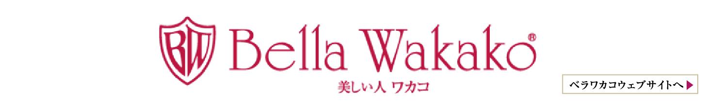 無添加化粧品 bella wakako 美しいヒト