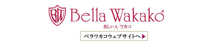 無添加化粧品 bella wakako 美しいヒト スマホ用