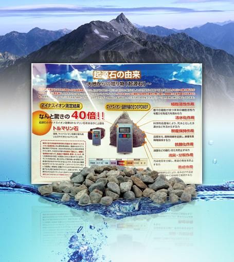 自宅で還元水が作れる! 起源石