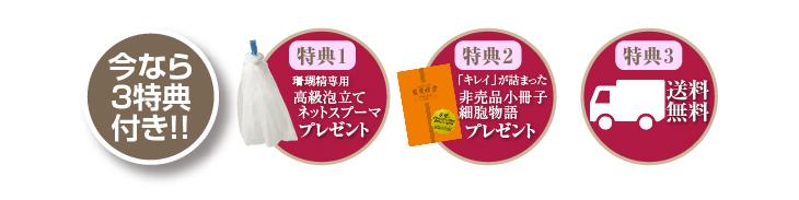 無添加化粧品のベラワカコお試しセットの3特典