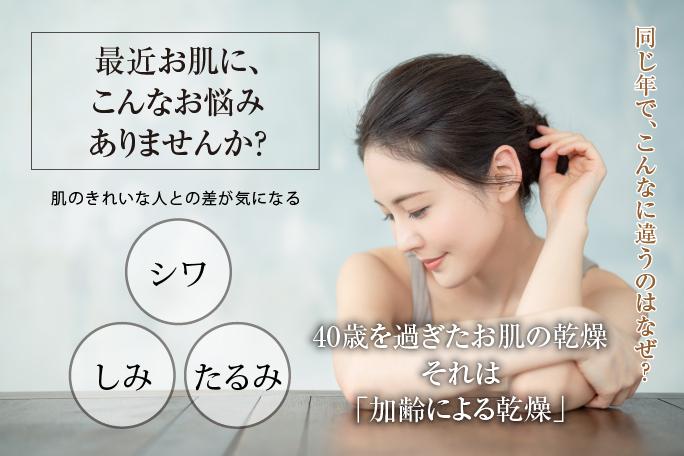 無添加化粧品 40歳を過ぎたお肌の乾燥、それは「加齢による乾燥」