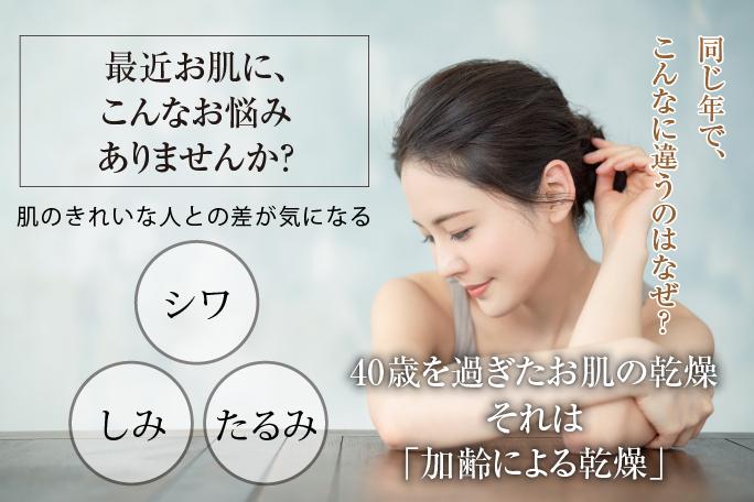 無添加化粧品 40歳を過ぎたお肌の乾燥、それは「加齢による乾燥」 スマホ用