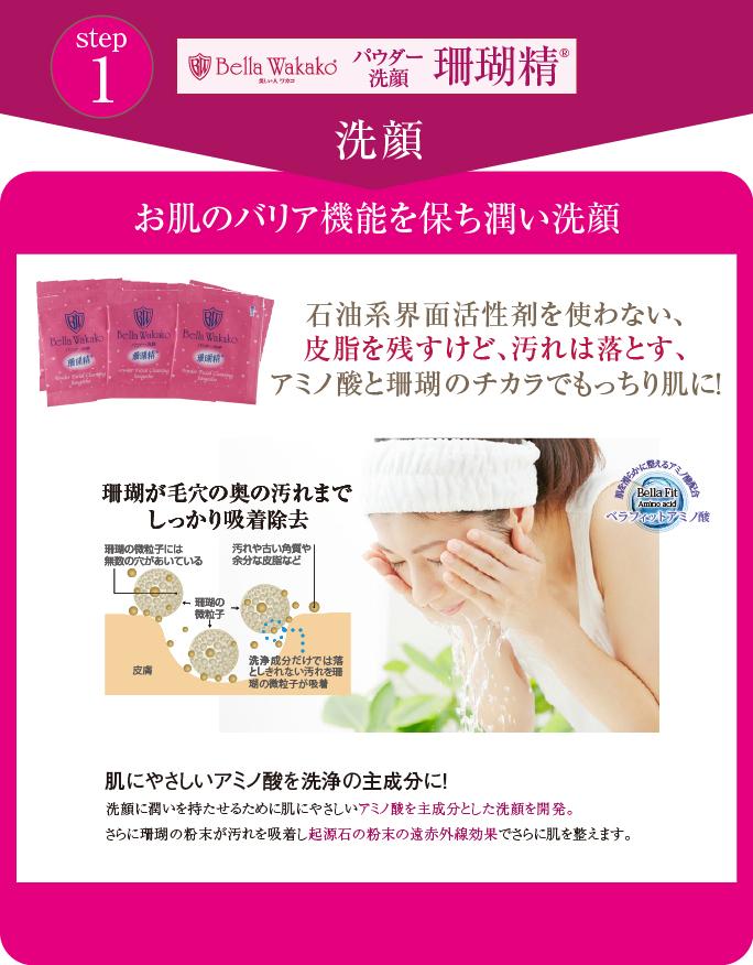 無添加化粧品 細胞物語 パウダー洗顔 珊瑚精