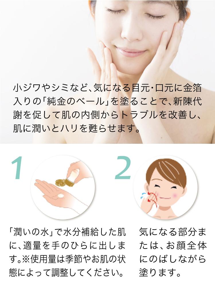 無添加化粧品 総合美容液 純金のベール ご使用方法
