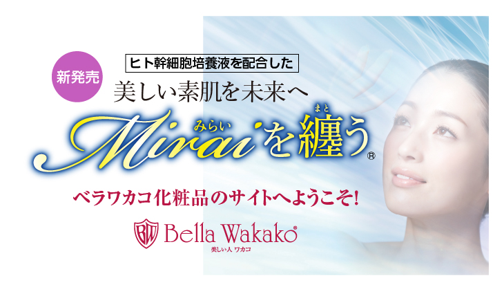 無添加化粧品のMiraiを纏う新発売 幹細胞技術適用