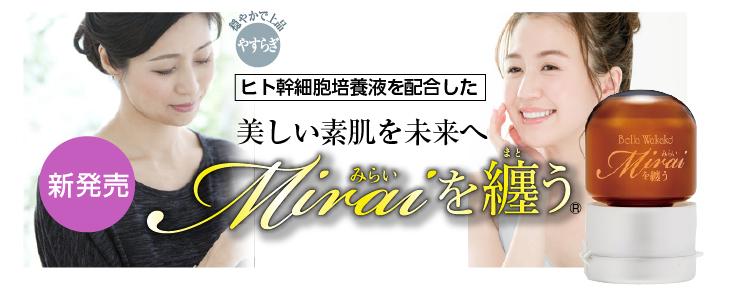 幹細胞技術適用 美しく生まれ変わる肌 無添加化粧品のMiraiを纏う