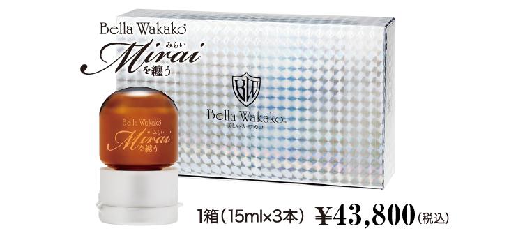 無添加化粧品 Miraiを纏う 43000円