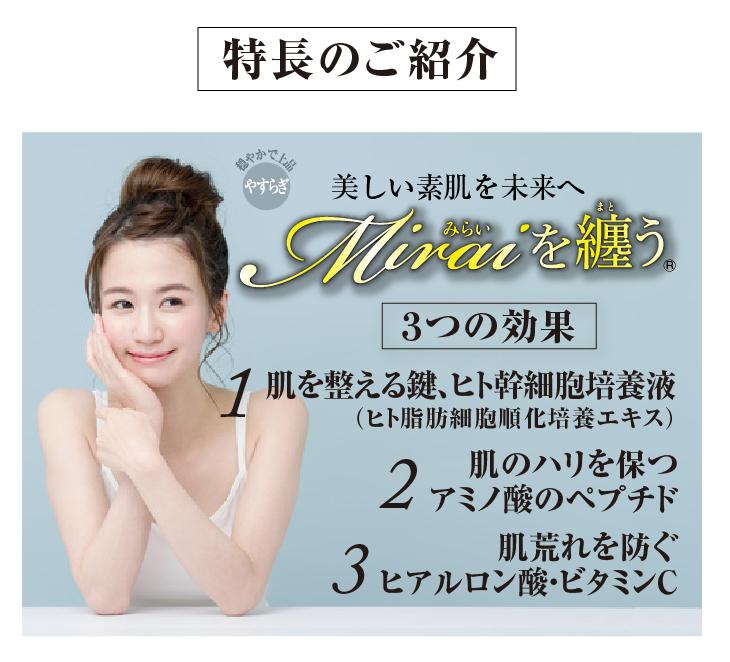 無添加化粧品 Miraiを纏う 特長の紹介 3つの効果