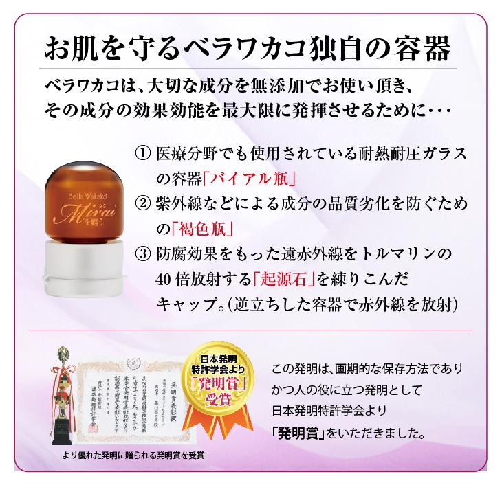お肌を守る無添加化粧品ベラワカコの独自の容器 発明賞受賞