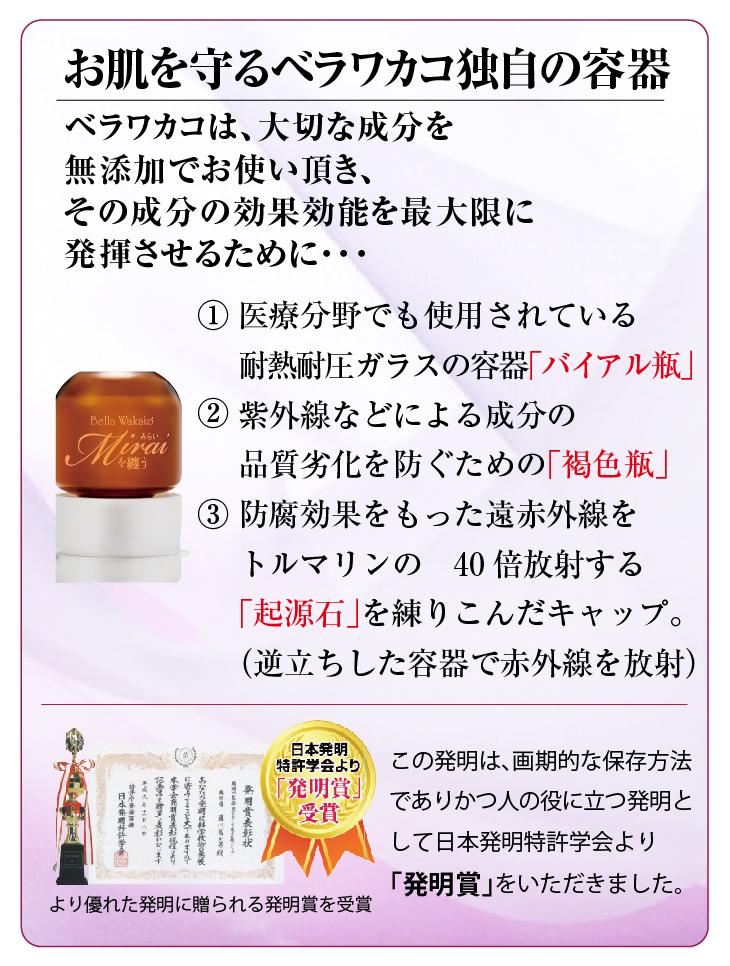 お肌を守る無添加化粧品ベラワカコの独自の容器 発明賞受賞 スマホ用