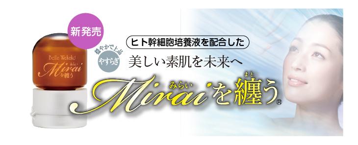 無添加化粧品 美しく生まれ変わる肌 Miraiを纏う