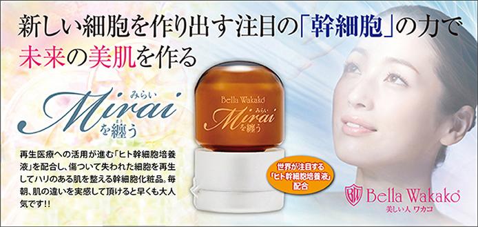 無添加化粧品 Miraiを纏う
