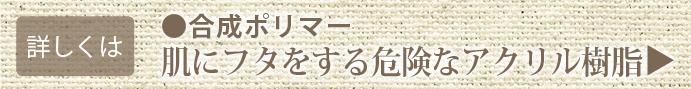 無添加化粧品〜合成ポリマー