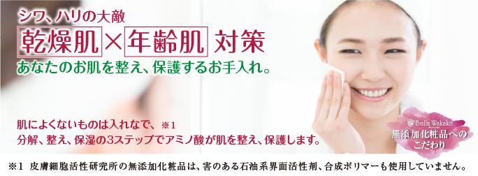 乾燥肌・年齢肌対策:無添加化粧品ベラワカコ