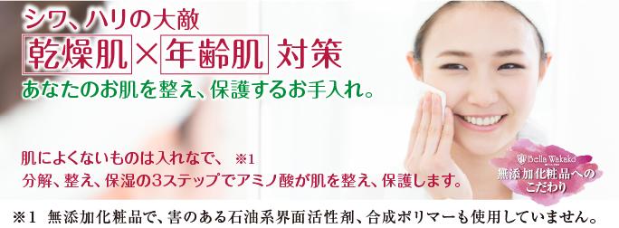 お肌をニュートラルにする無添加化粧品