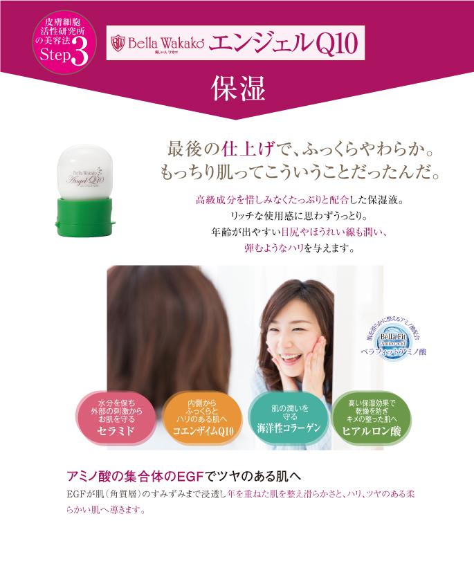 無添加化粧品のエンジェルQ10 保湿