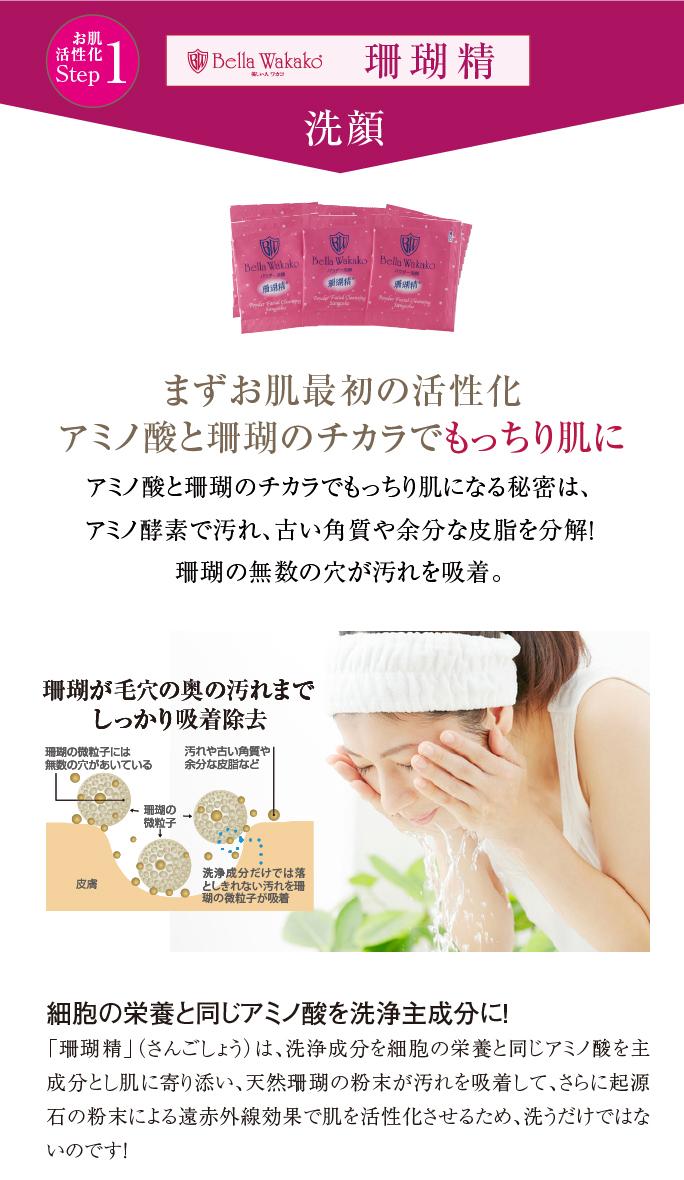 珊瑚精 洗顔