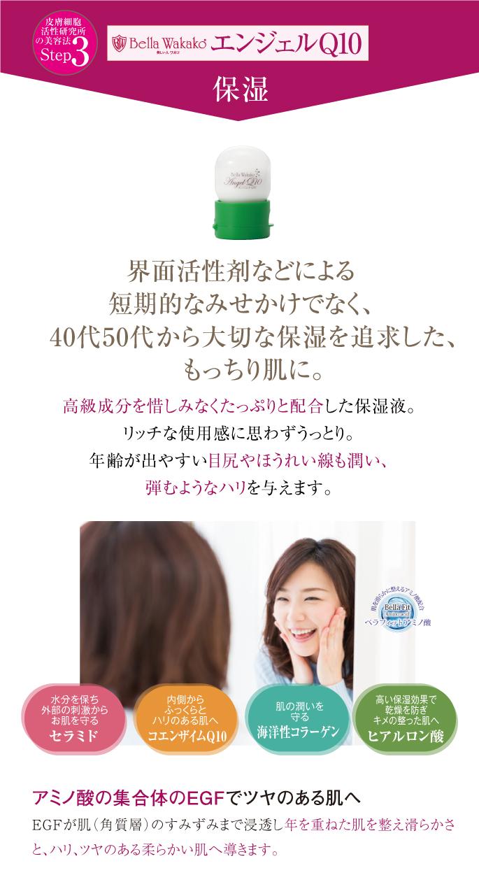 無添加化粧品のエンジェルQ10 保湿 スマホ用