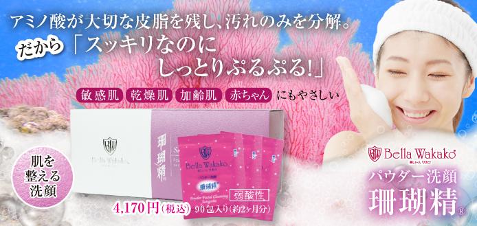 無添加化粧品 パウダー洗顔 珊瑚精