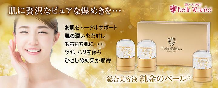 無添加化粧品 総合美容液 純金のベール